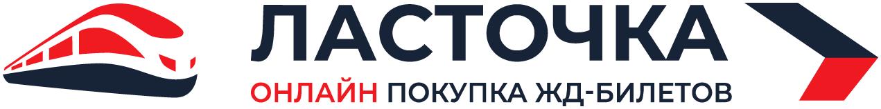 Ласточка РЖД